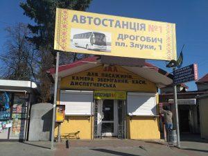Автостанція Дрогобич