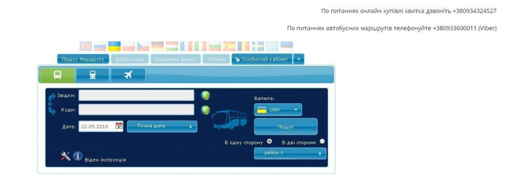 Купити квиток на автобус по Україні